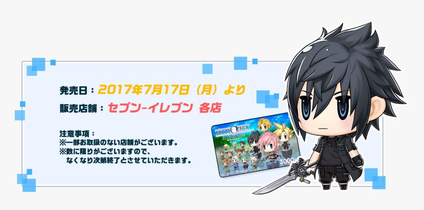 Transparent Cute Chibi Png - World Of Final Fantasy Noctis, Png Download, Free Download