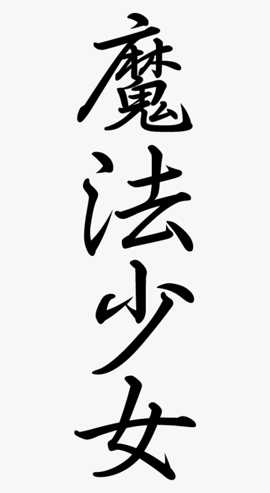 Transparent Japanese Text Png, Png Download, Free Download